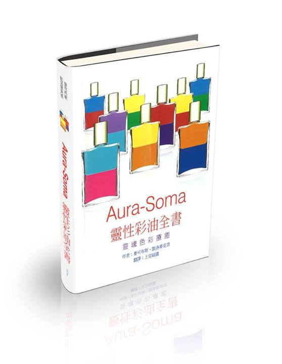 Aura-Soma 靈性彩油全書