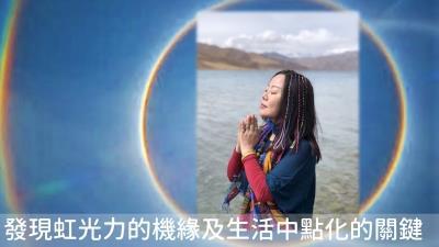 昭儀幸福道 S2 EP09:Healing Touch開發虹光力