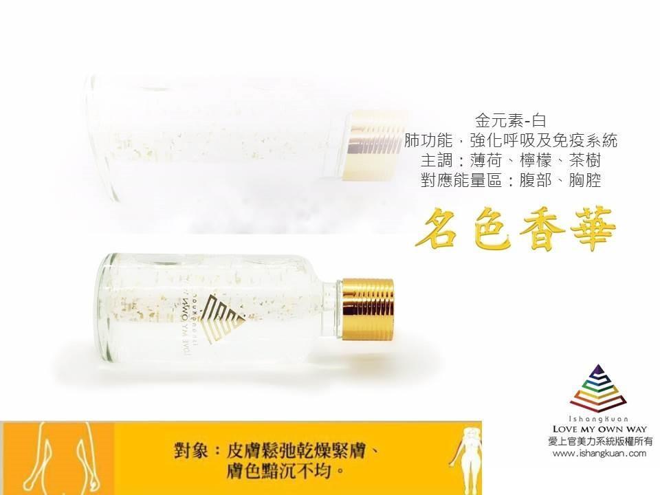 「名色香華」五行能量油-金元素